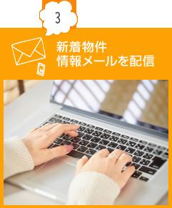 新着物件情報メールを配信